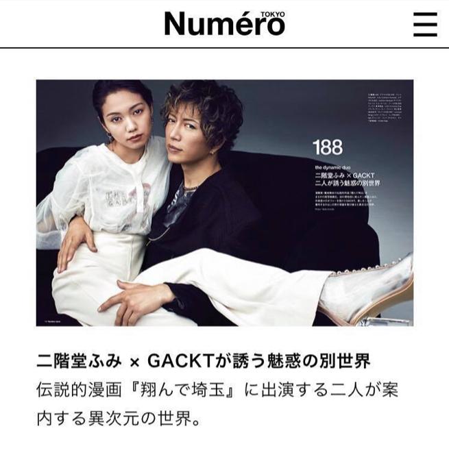 GACKT—NUMERO  TOKYO MAGAZINE—翔んで埼玉インタビュー