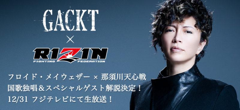 Cygames presents RIZIN.14 GACKTの「君が代」独唱 & フジテレビ「スペシャルゲスト解説」